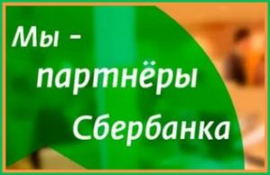 оценка квартиры для ипотеки Сбербанка в Краснодаре