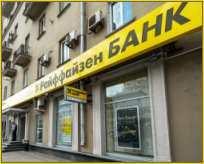 оценка квартиры для Райффайзен банка