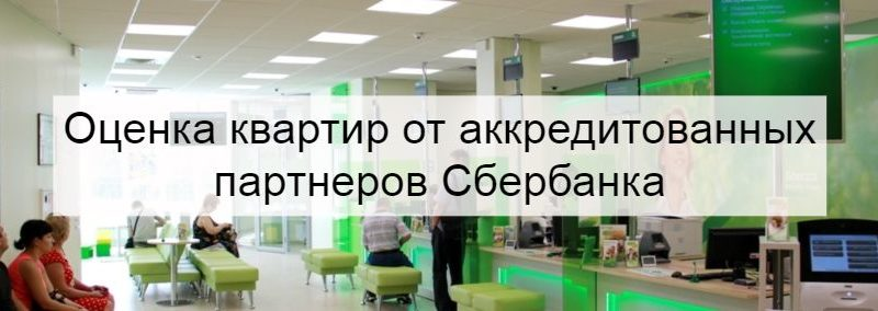 Аккредитованные оценщики Сбербанка в Краснодаре