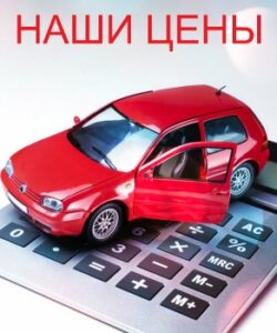 цены на оценку автомобиля