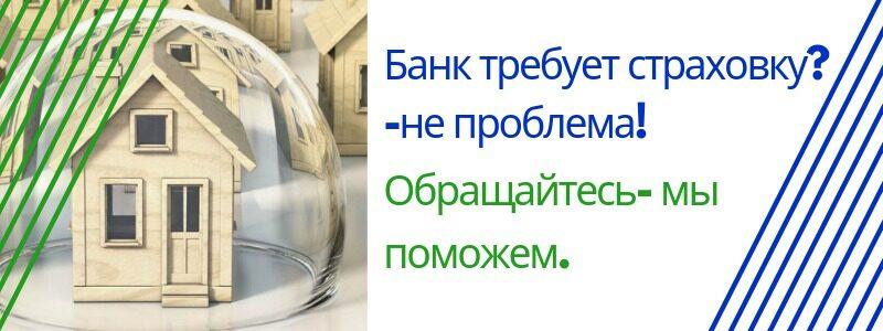 страхование для ипотеки в Краснодаре