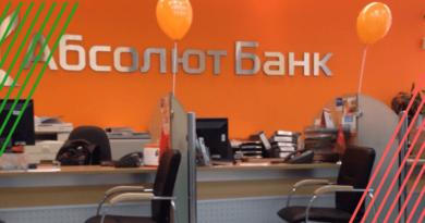 оценка квартир для банка Абсолют