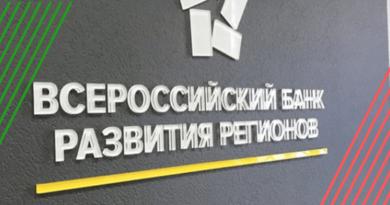 оценка квартир для ВБРР