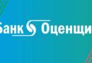 банк оценщик краснодар